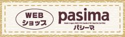 WEBショップ パシーマの店