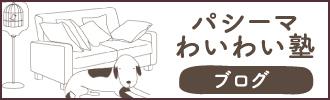 パシーマわいわい塾ブログ