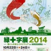 緑十字展2014 10/22~24 展示会のお知らせ