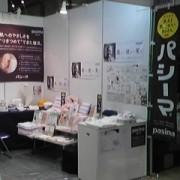 東京インターナショナルギフトショー2015に展示します。
