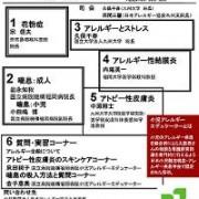 2月22日「第21回アレルギー週間記念講演会(福岡)」展示のお知らせ