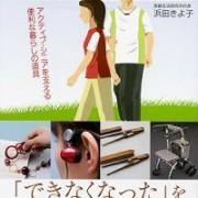 浜田きよ子先生の新しい本が出来ました!
