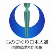 「ものづくり日本大賞」を受賞しました!