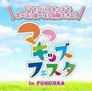 「ママキッズフェスタ」in FUKUOKA に出展します。