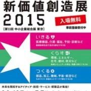 「新価値創造展2015」にパシーマ出展