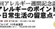 2月21日「第22回アレルギー週間記念講演会(福岡)」展示のお知らせ
