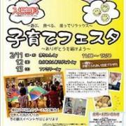 北九州市「子育てフェスタ」に出展します。2月11日~13日