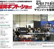 福岡インターナショナル・ギフト・ショーに出展します