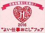 """2016""""よい仕事おこし""""フェアに出展します。8月2日~3日"""
