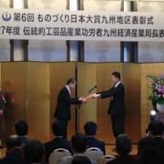 第6回「ものづくり日本大賞」で九州経済産業局長賞を受賞しました