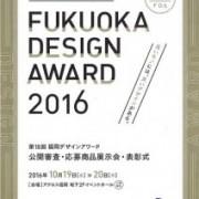 第18回福岡デザインアワードが開催されます。