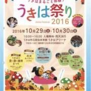 「うきは祭り2016」で出展します!10/29・30