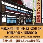 「筑豊マルシェin嘉穂劇場」で10月19日展示販売!
