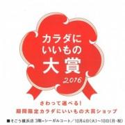 そごう横浜店にて10/4~10 カラダにいいもの大賞ショップ でパシーマ販売