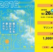 「モノづくりフェア2016」開催! 10/26~28