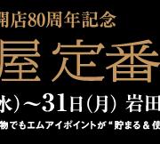 岩田屋定番コレクションに出店!10/26~31