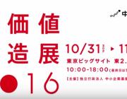 新価値創造展2016に出展します。10/31~11/2