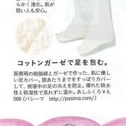 ananでパシーマのあしふくろが紹介されました。