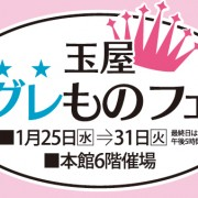 佐賀玉屋1/25~31 「玉屋スグレものフェア」でパシーマ販売