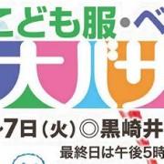 北九州 黒崎井筒屋で3月1日~7日 展示・販売します!
