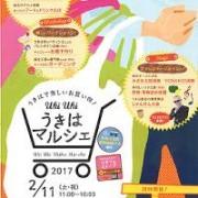 2/11  Uki Uki うきは マルシェ2017  に出店します!