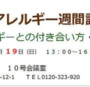 2月19日「第23回アレルギー週間記念講演会(福岡)」展示のお知らせ