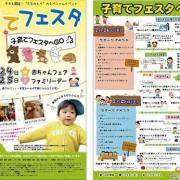 2月24日・25日 北九州市「子育てフェスタ」に出展します。
