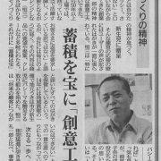 日刊工業新聞 「不撓不屈」に掲載されました。