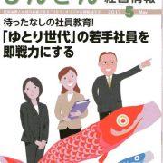 しんきん経営情報5月号に掲載されました。