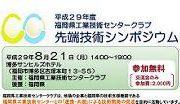 8/21 先端技術シンポジウムにおいてポスター発表