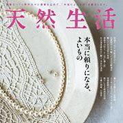「天然生活」2017年12月号に掲載されました。