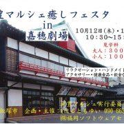 10/12~13「筑豊マルシェin嘉穂劇場」で展示販売!