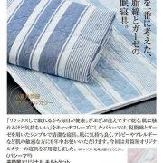 10/18~23小倉井筒屋にて 「iplus井筒屋セレクション」にて パシーマの展示・販売を致します。
