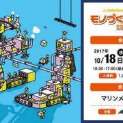 10/18~20「モノづくりフェア2017」開催!