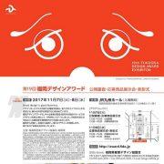 11月7・8日 第19回福岡デザインアワードが開催されます。