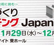 11/29~12/1モノづくりマッチングJapan 2017に展示