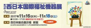 第19回 西日本国際福祉機器展