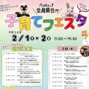 2月1日~2日 北九州市「子育てフェスタ」に出展します。