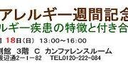 2月18日「第24回アレルギー週間記念講演会(福岡)」展示のお知らせ