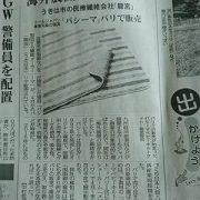 クールジャパンの記事が紹介されました。