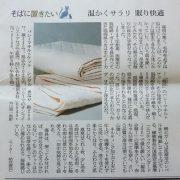 6月3日朝日新聞朝刊で「パシーマキルトケット」をご紹介頂きました。