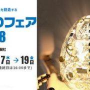 10/17~19「モノづくりフェア2018」開催!
