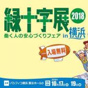 10/17~19 緑十字展2018に出展します。