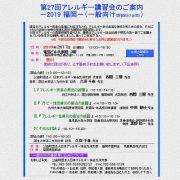 2月17日「第27回アレルギー講習会 ー2019 福岡ー」のご案内