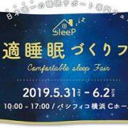 5月31日、6月1日、2日 「快適睡眠づくりフェア」に展示します。