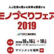 10月16日~18日 モノづくりフェア2019