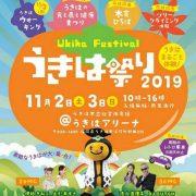 11月2日~3日「うきは祭り2019」で出展します!