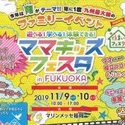 11月9日~10日 ママキッズフェスタ in FUKUOKA にて展示販売します