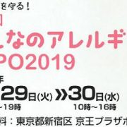10月29日~30日 第5回みんなのアレルギーEXPO 2019
