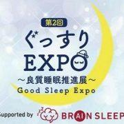 11月20日~22日ぐっすりEXPO~良質睡眠推進展~に出展します。